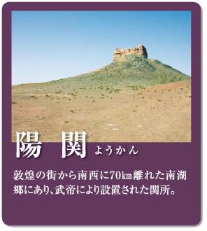 玉門関の画像 p1_15